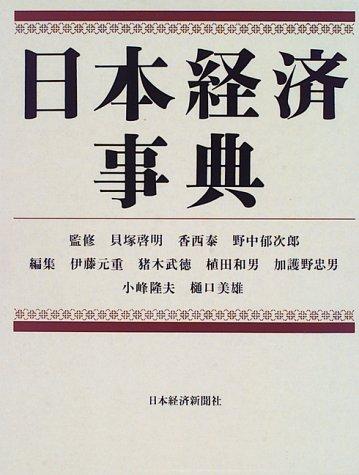 日本経済事典