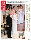 皇室Our Imperial Family 第46号(平成2 (扶桑社ムック)