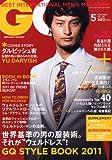 GQ JAPAN (ジーキュー ジャパン) 2011年 05月号 [雑誌]