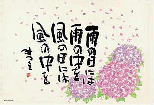 300ピース 相田みつを 雨の日には(水彩シリーズ) 300-147
