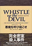 悪魔を呼び起こせ 世界探偵小説全集(25)