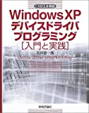 WindowsXPデバイスドライバプログラミング 入門と実践
