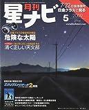 月刊 星ナビ 2009年 05月号 [雑誌]