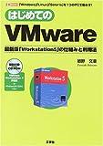 はじめてのVMware―最新版「Workstation5」の仕組みと利用法 (I・O BOOKS)