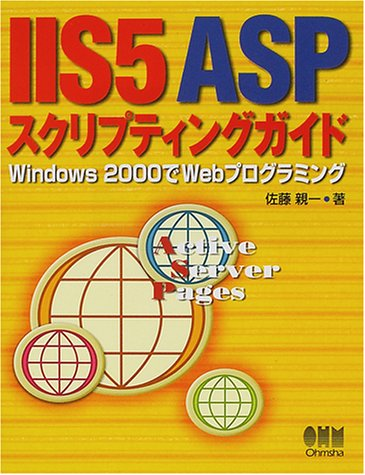 IIS5 ASPスクリプティングガイド