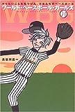 ワールド・ベースボール・ガールズ—やりたいことを見つけた、少女たちのベースボール
