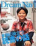 Dream Navi (ドリームナビ) 2010年 12月号 [雑誌]