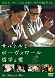 サルトルとボーヴォワール 哲学と愛 [DVD]