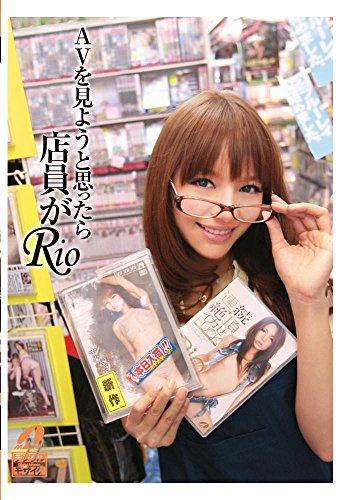 AV見ようと思ったら店員がRio [DVD]
