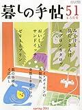 暮しの手帖 2011年 04月号 [雑誌]