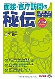 面接・官庁訪問の秘伝 2016年度採用版 (公務員試験)
