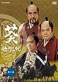 NHK大河ドラマ 葵 徳川三代 第六巻 [DVD]