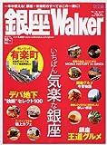銀座walker (ウォーカームック 77)