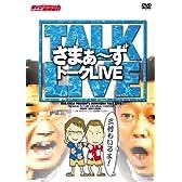 ライブミランカ 「さまぁ~ずトークライブ~三村もいるよ!」 [DVD]