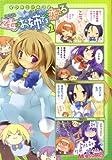 マジキュー4コマ乙女はお姉さまに恋してる 2 (2) (マジキューコミックス)