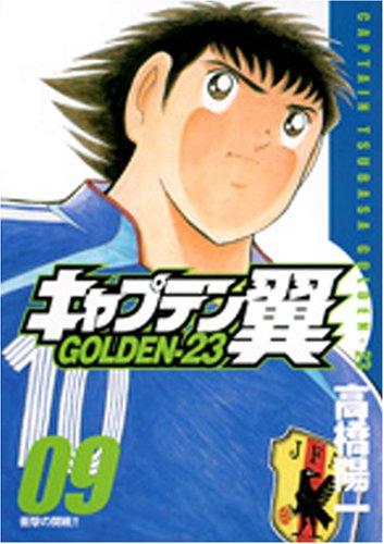 キャプテン翼 (9) GOLDEN-23