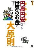 円高円安でわかる世界のお金の大原則 (大人の社会科)