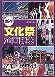 新々・文化祭企画読本