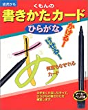 Kumon Hiragana Writing Cards