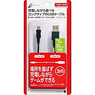 【New3DS / LL対応】CYBER・USB充電ロングケーブル 3m (3DS用) ブラック