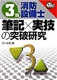 3類消防設備士 筆記×実技の突破研究 (なるほどナットク!)