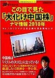この目で見た「大化け中国株」ナマ情報 2010年 (小学館30分でわかる)