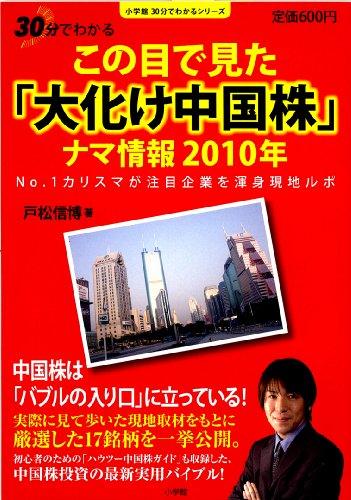 30分で分かる この目で見た「大化け中国株」ナマ情報2010年 NO.1カリスマが注目企業を渾身現地ルポ (小学館30分でわかる)