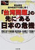 「台湾問題」の先にある日本の危機―緊急提言田中真紀子外相に捧ぐ (One Plus Book)