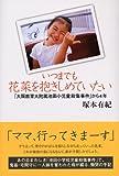 いつまでも花菜を抱きしめていたい──「大阪教育大付属池田小児童殺傷事件」から4年