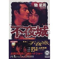 馳星周「不夜城 (角川文庫)」