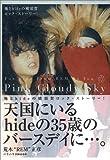 Pink Cloudy Sky―俺とhideと横須賀ロック・ストーリー (バウハウスムック)
