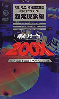 特命リサーチ200X!―F.E.R.C.極秘調査報告 松岡征二ファイル超常現象編