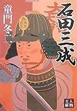 石田三成 (人物文庫)
