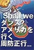 『Shall we ダンス?』アメリカを行く (文春文庫)