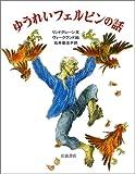 ゆうれいフェルピンの話―スモーランドでいちばんこわいゆうれい (大型絵本)