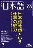 月刊 日本語 2008年 03月号 [雑誌]