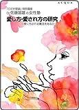 Dr.佐藤富雄の女性塾「愛し方・愛され方の研究」~愛に包まれる魔法をあなたに