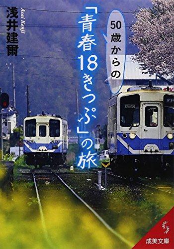 50歳からの「青春18きっぷ」の旅 (成美文庫)
