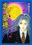 新呪いの招待状: (1) 恋の墓標 (ぶんか社コミックス)