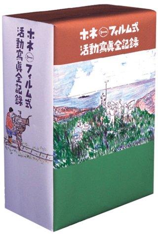 ホネ・フィルム式 活動寫眞全記録 [DVD]