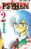 PSYREN-サイレン 2 (2) (ジャンプコミックス)