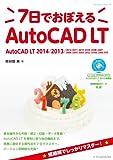 7日でおぼえるAutoCAD LT  [2000-2014対応] (エクスナレッジムック)