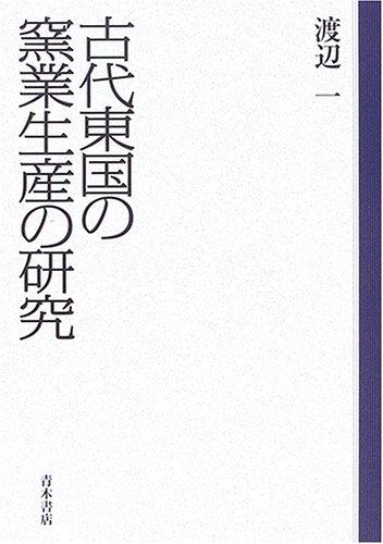 古代東国の窯業生産の研究