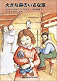 大きな森の小さな家 ―インガルス一家の物語〈1〉 (福音館文庫)