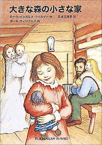 大きな森の小さな家 ~インガルス一家の物語(1)~ (福音館文庫)
