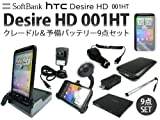 HTC Desire HD Softbank 001HT 充電クレードル・予備バッテリー・車載・ケース 9点セット