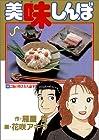美味しんぼ 第64巻 1997-12発売