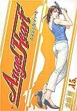 エンジェル・ハート (15) (Bunch comics)