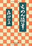 もめん随筆 (中公文庫)