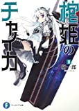 棺姫のチャイカII (富士見ファンタジア文庫 さ 1-3-2)